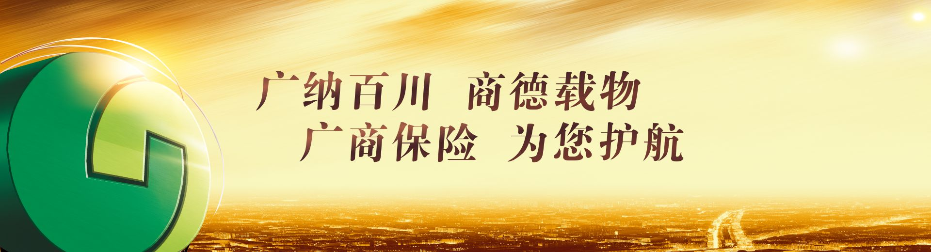 广纳百川,商德载物,vwin德嬴手机客户端德赢ac米兰合作伙伴,为您护航