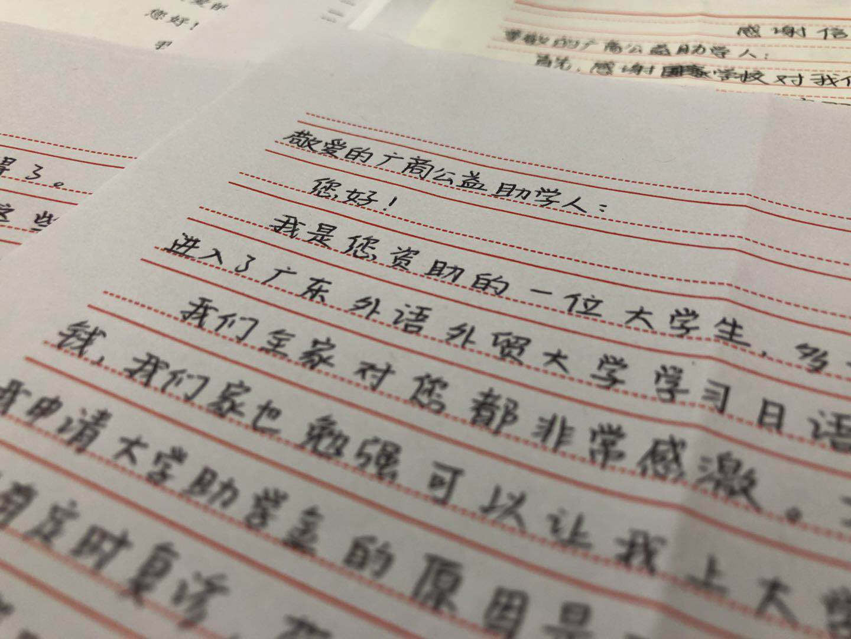 2018年2月1日郑同学的来信