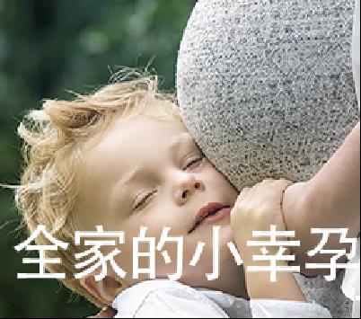 vwin德嬴手机客户端德赢ac米兰合作伙伴精选孕幼险(安联小幸孕)