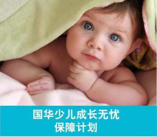 广商保险精选:少儿教育金含重疾保障