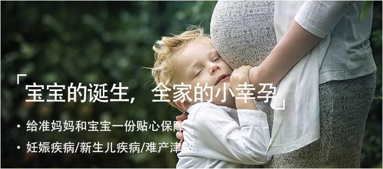 小幸孕-安联母婴保障计划