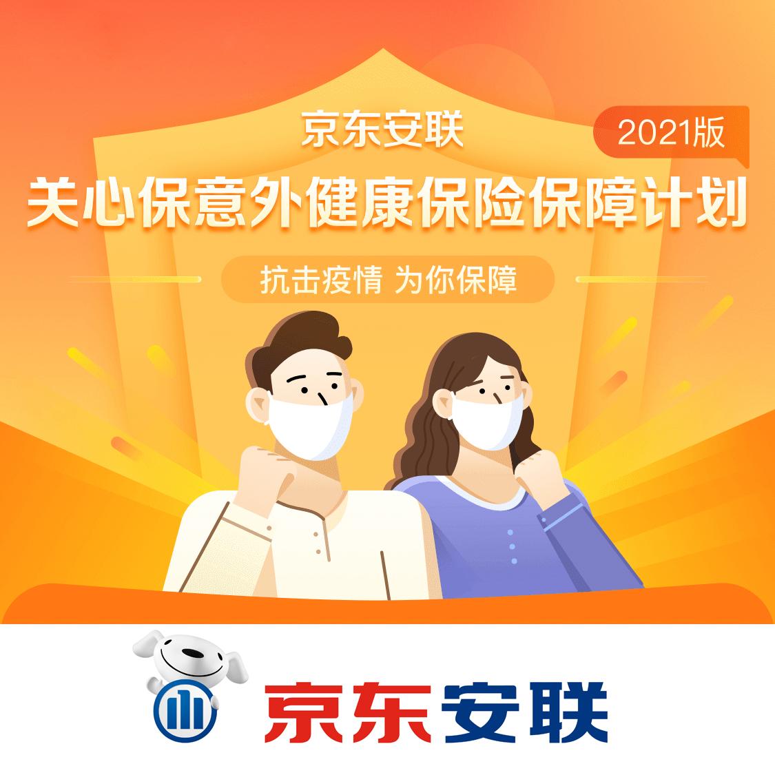 京东安联关心保意外健康保险保障计划(2021版)